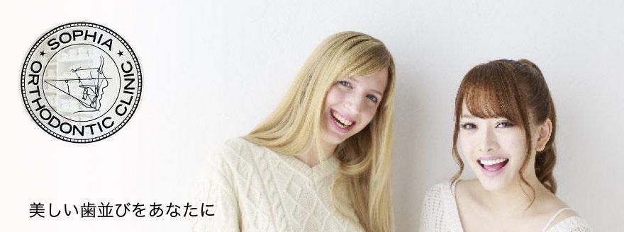 日本矯正歯科学会指導医・認定医、日本舌側矯正歯科学会認定医、日本成人矯正歯科学会認定医が在籍する矯正専門歯科医院